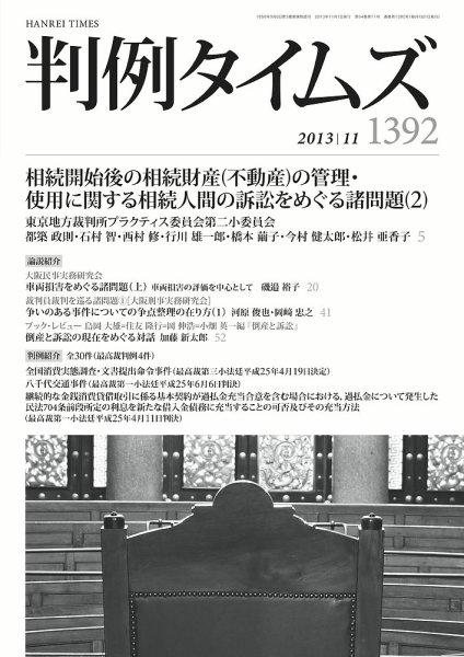 判例タイムズ 1392号 11月号 (2013年10月25日発売)