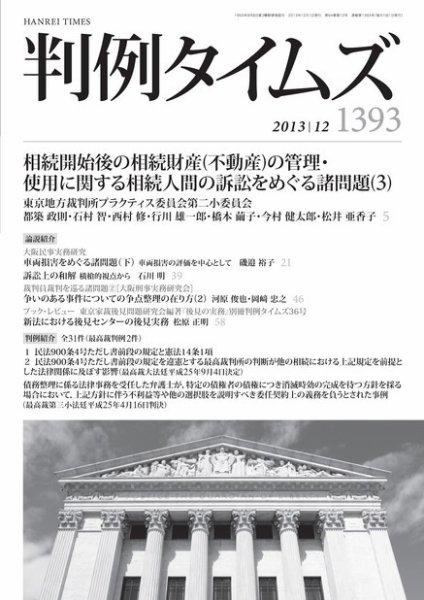 判例タイムズ 1393号 12月号 (2013年11月25日発売)