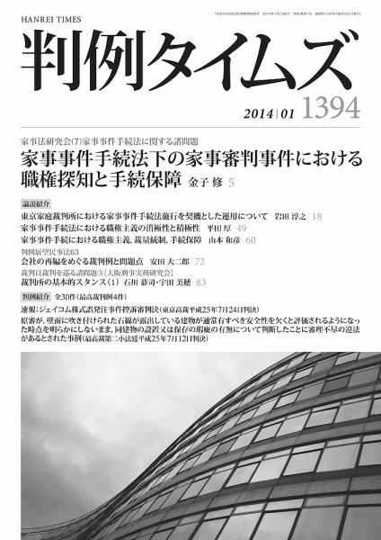 判例タイムズ 1394号 1月号 (2013年12月25日発売)