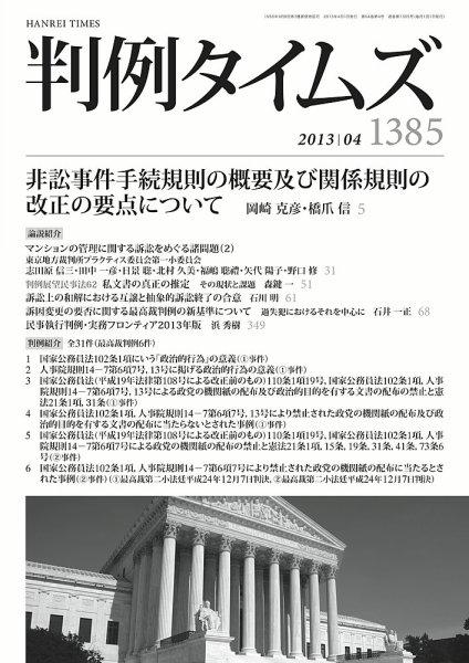 判例タイムズ 1385号 4月号 (2013年03月25日発売)