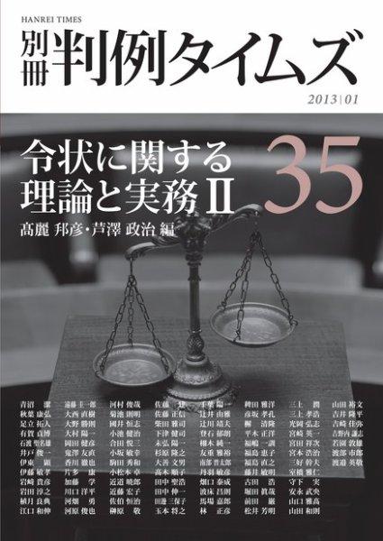 令状に関する理論と実務 II  別冊判例タイムズ35号 別冊35号 (2012年12月27日発売)