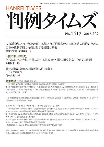 判例タイムズ 1417号 12月号 (2015年11月25日発売)