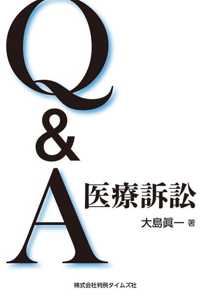 『Q&A 医療訴訟』