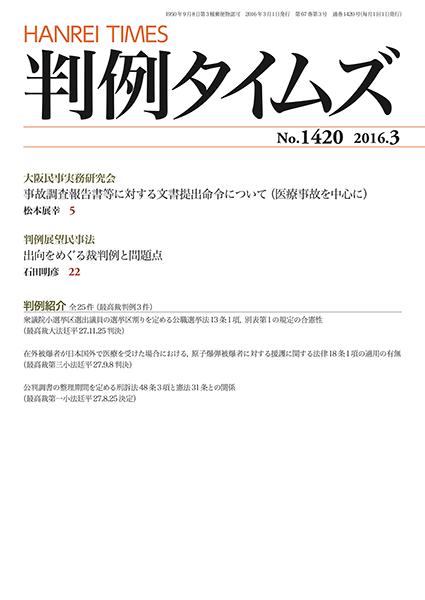 判例タイムズ 1420号 3月号 (2016年2月25日発売)