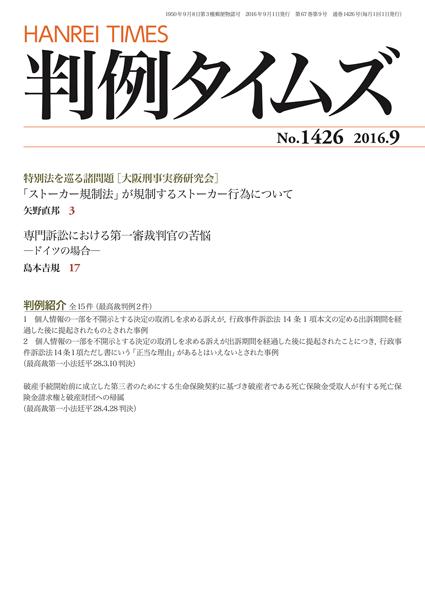 判例タイムズ 1426号 9月号 (2016年8月25日発売)