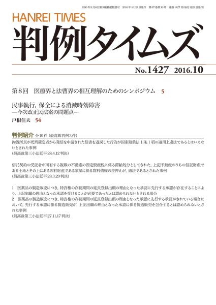 判例タイムズ 1427号 10月号 (2016年9月23日発売)