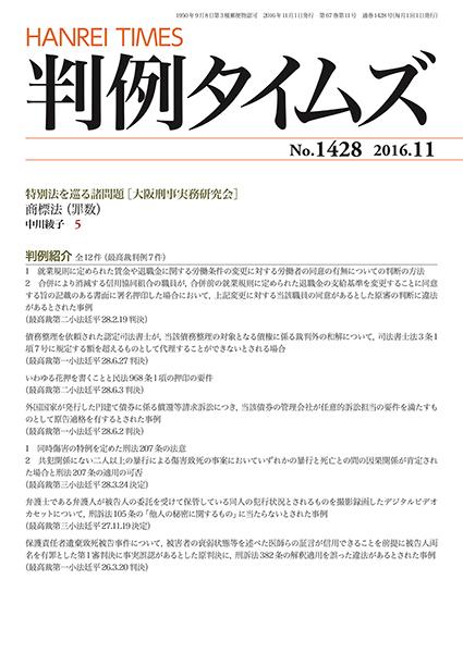 判例タイムズ 1428号 11月号 (2016年10月25日発売)