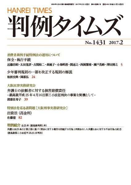 判例タイムズ 1431号 2月号 (2017年1月25日発売)