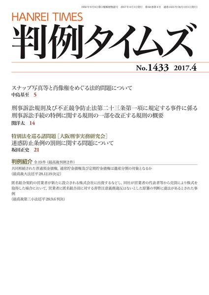 判例タイムズ 1433号 4月号 (2017年3月24日発売)