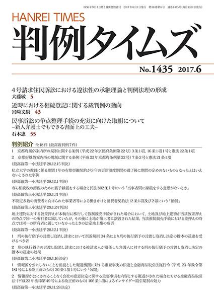 判例タイムズ 1435号 6月号 (2017年5月25日発売)