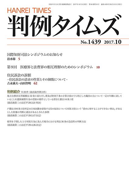判例タイムズ 1439号 10月号 (2017年9月25日発売)