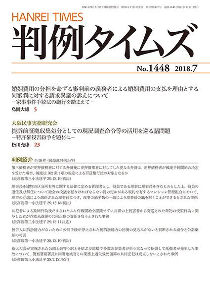 判例タイムズ 1448号 7月号 (2018年6月25日発売)
