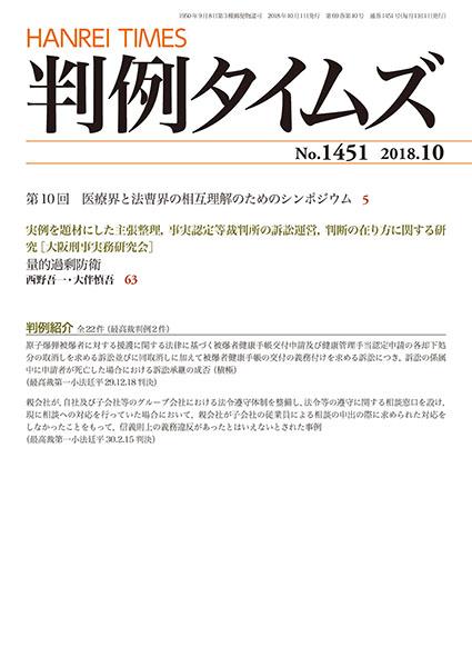 判例タイムズ 1451号 10月号 (2018年9月25日発売)