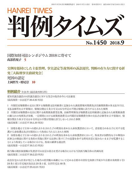 判例タイムズ 1450号 9月号 (2018年8月24日発売)