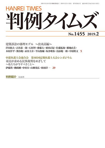判例タイムズ 1455号 2月号 (2019年1月25日発売)