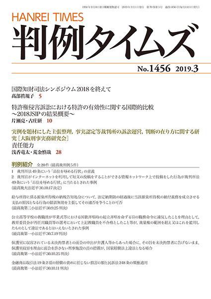 判例タイムズ 1456号 3月号 (2019年2月25日発売)