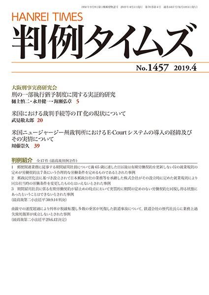 判例タイムズ 1457号 4月号 (2019年3月25日発売)