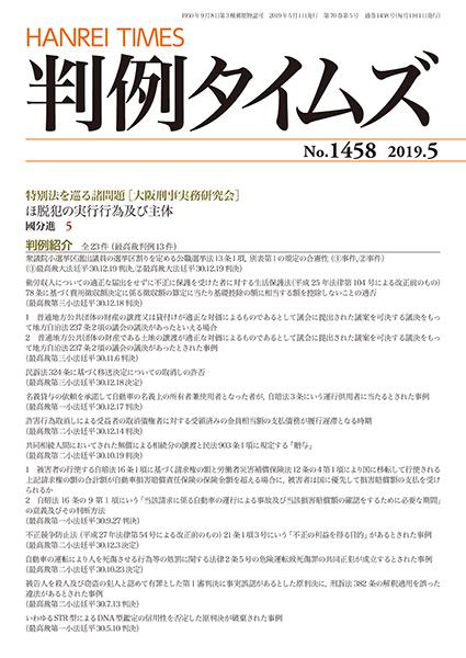 判例タイムズ 1458号 5月号 (2019年4月25日発売)