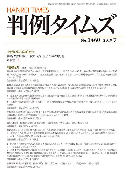 判例タイムズ 1460号 7月号 (2019年6月25日発売)
