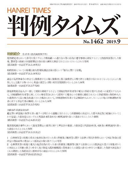 判例タイムズ 1462号 9月号 (2019年8月23日発売)
