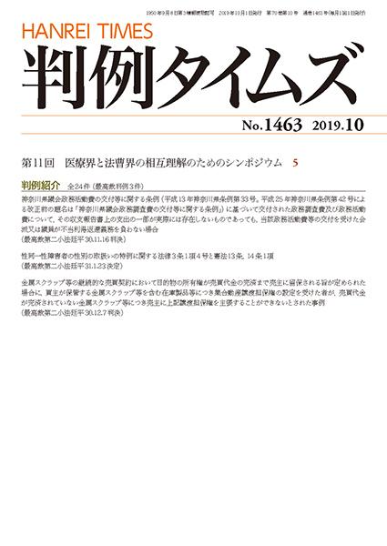 判例タイムズ 1463号 10月号 (2019年9月25日発売)