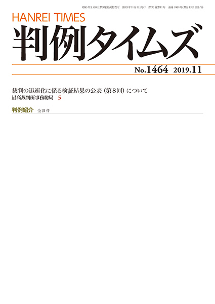判例タイムズ 1464号 11月号 (2019年10月25日発売)