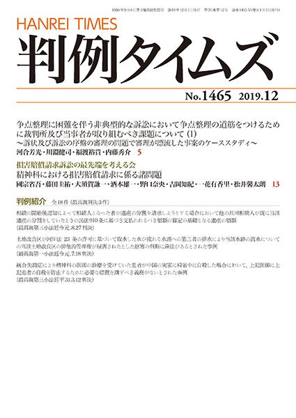 判例タイムズ 1465号 12月号 (2019年11月25日発売)