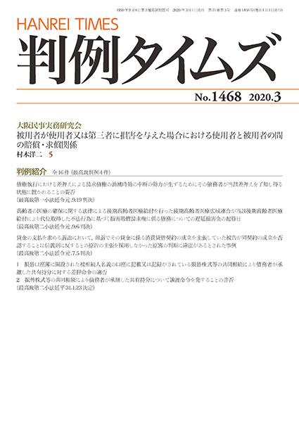 判例タイムズ 1468号 3月号 (2020年2月25日発売)