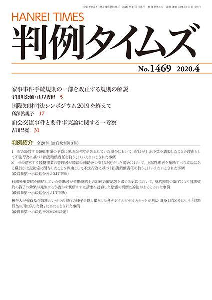 判例タイムズ 1469号 4月号 (2020年3月25日発売)