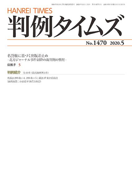判例タイムズ 1470号 5月号 (2020年4月24日発売)