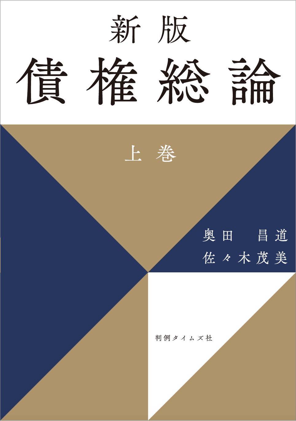 新版 債権総論 上巻