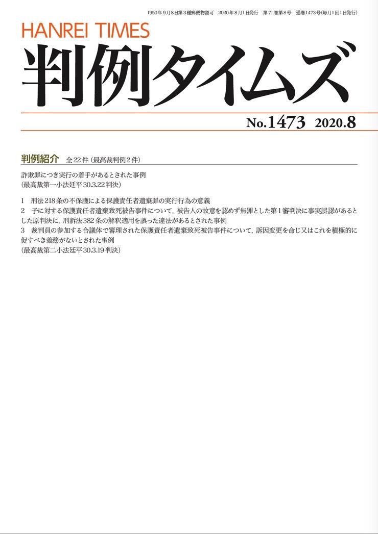 判例タイムズ1473号 8月号(2020年7月22日発売)