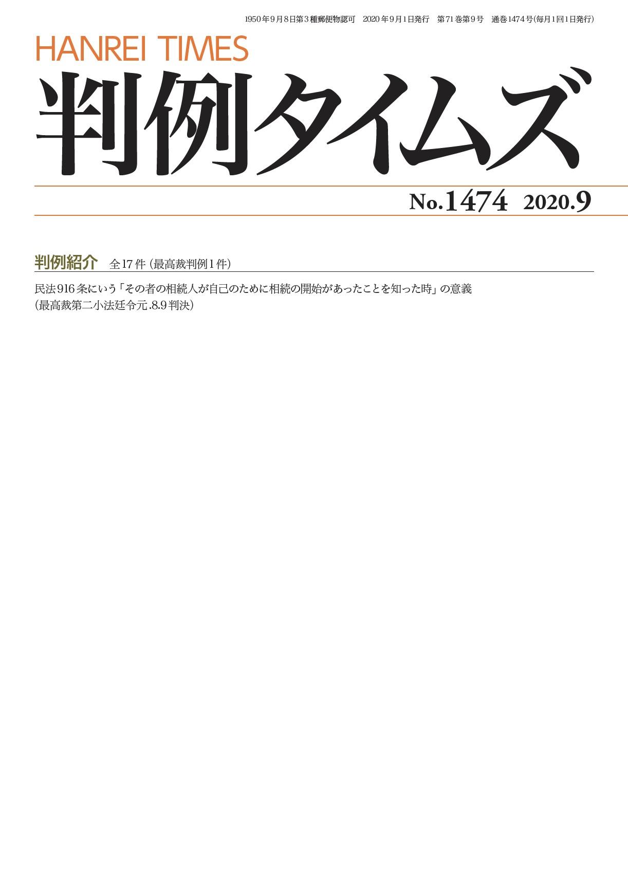 判例タイムズ1474号 9月号(2020年8月25日発売)