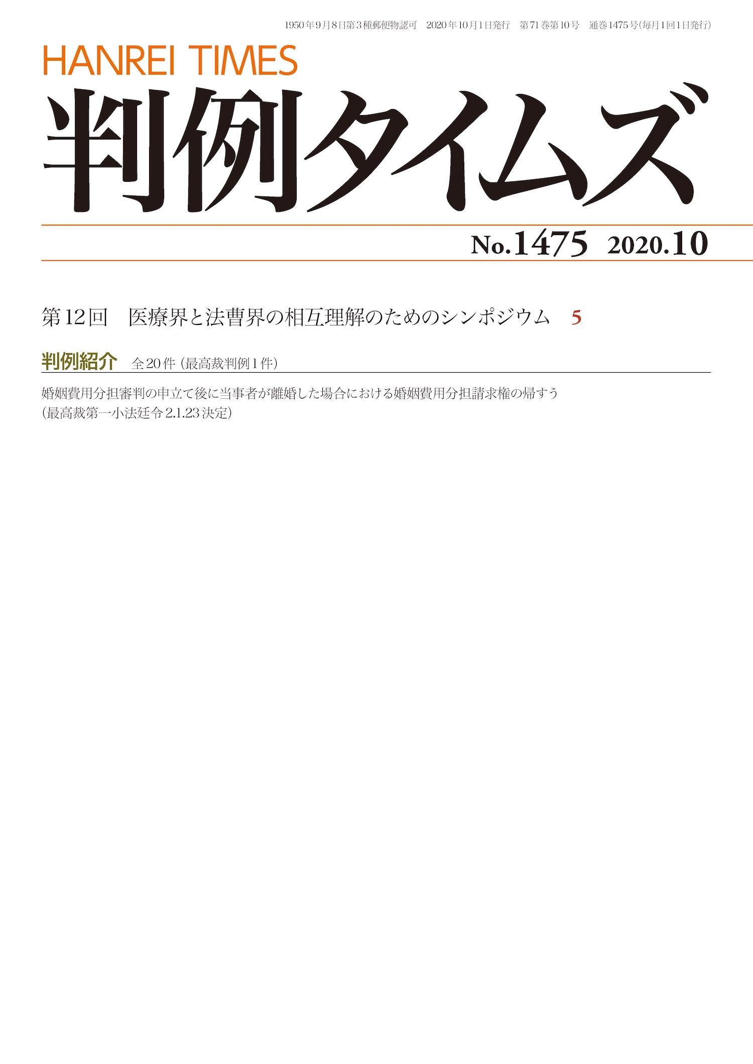 判例タイムズ1475号 10月号(2020年9月25日発売)