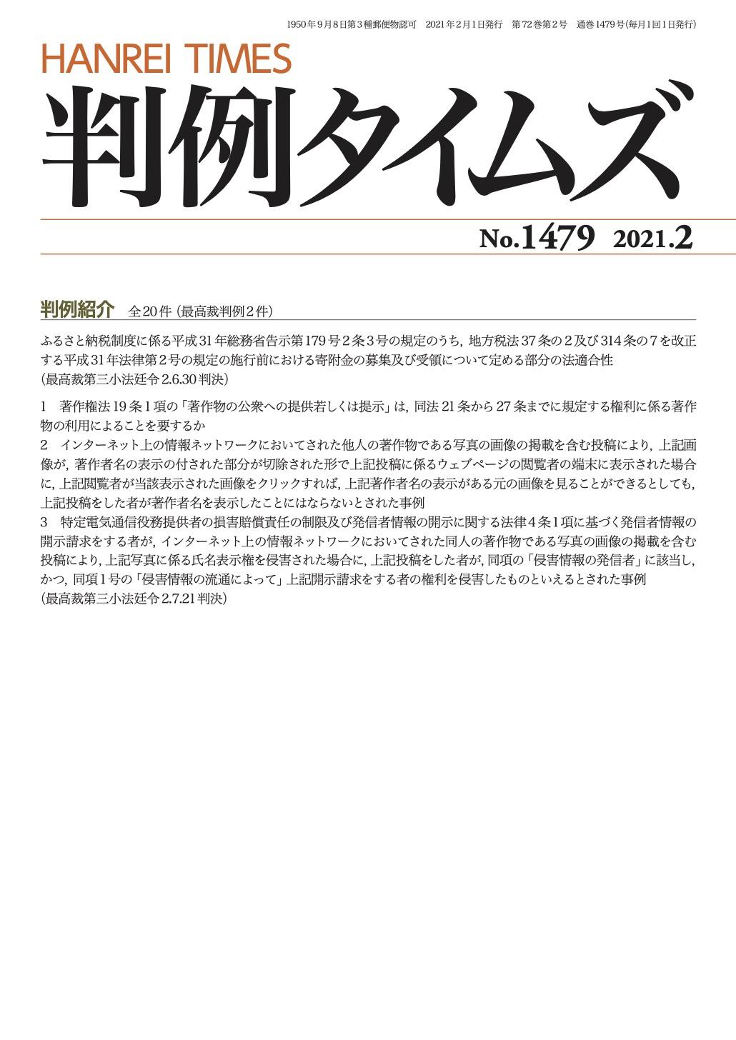 判例タイムズ1479号 2月号(2021年1月25日発売)