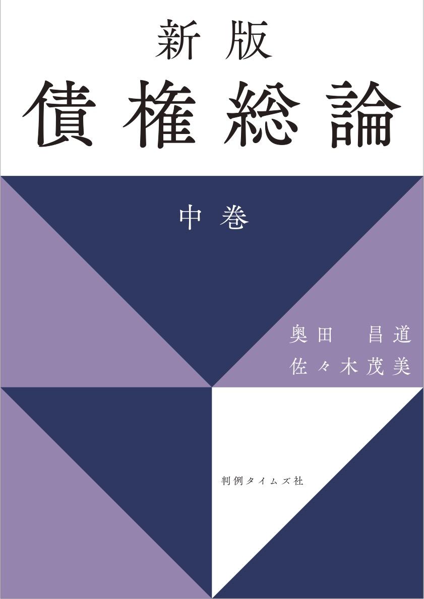 新版 債権総論 中巻
