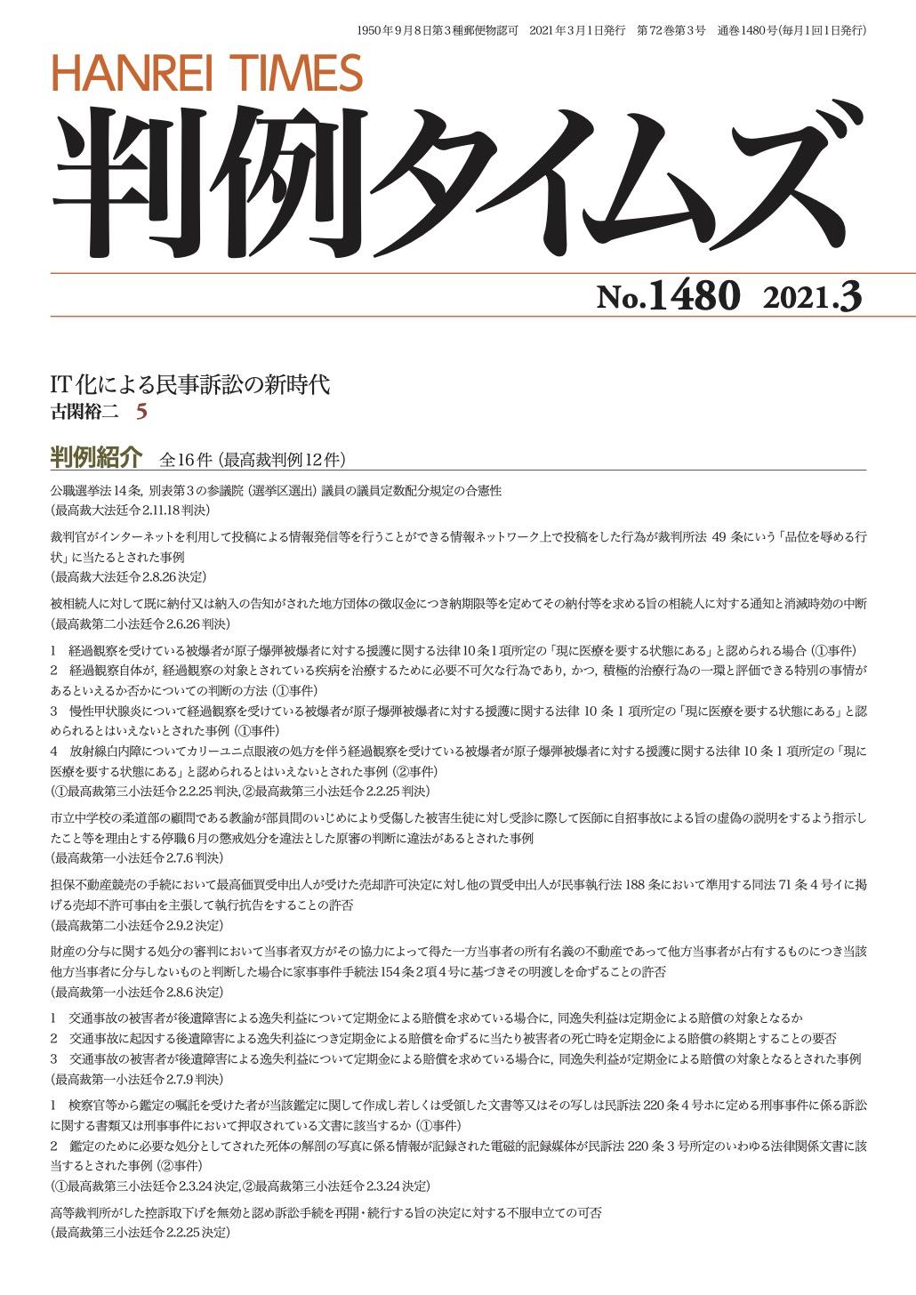 判例タイムズ1480号 3月号(2021年2月25日発売)