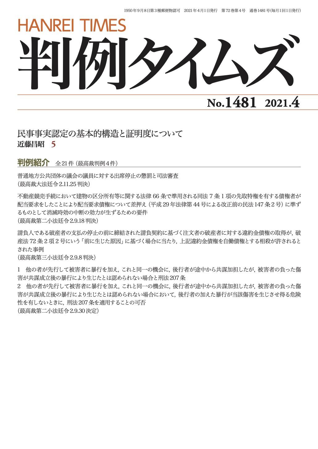 判例タイムズ1481号 4月号(2021年3月25日発売)