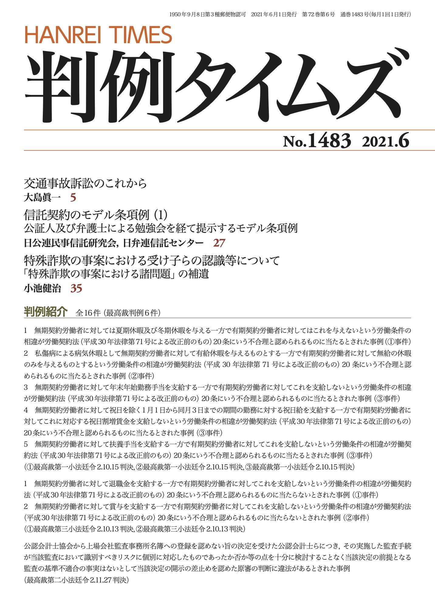 判例タイムズ1483号 6月号(2021年5月25日発売)