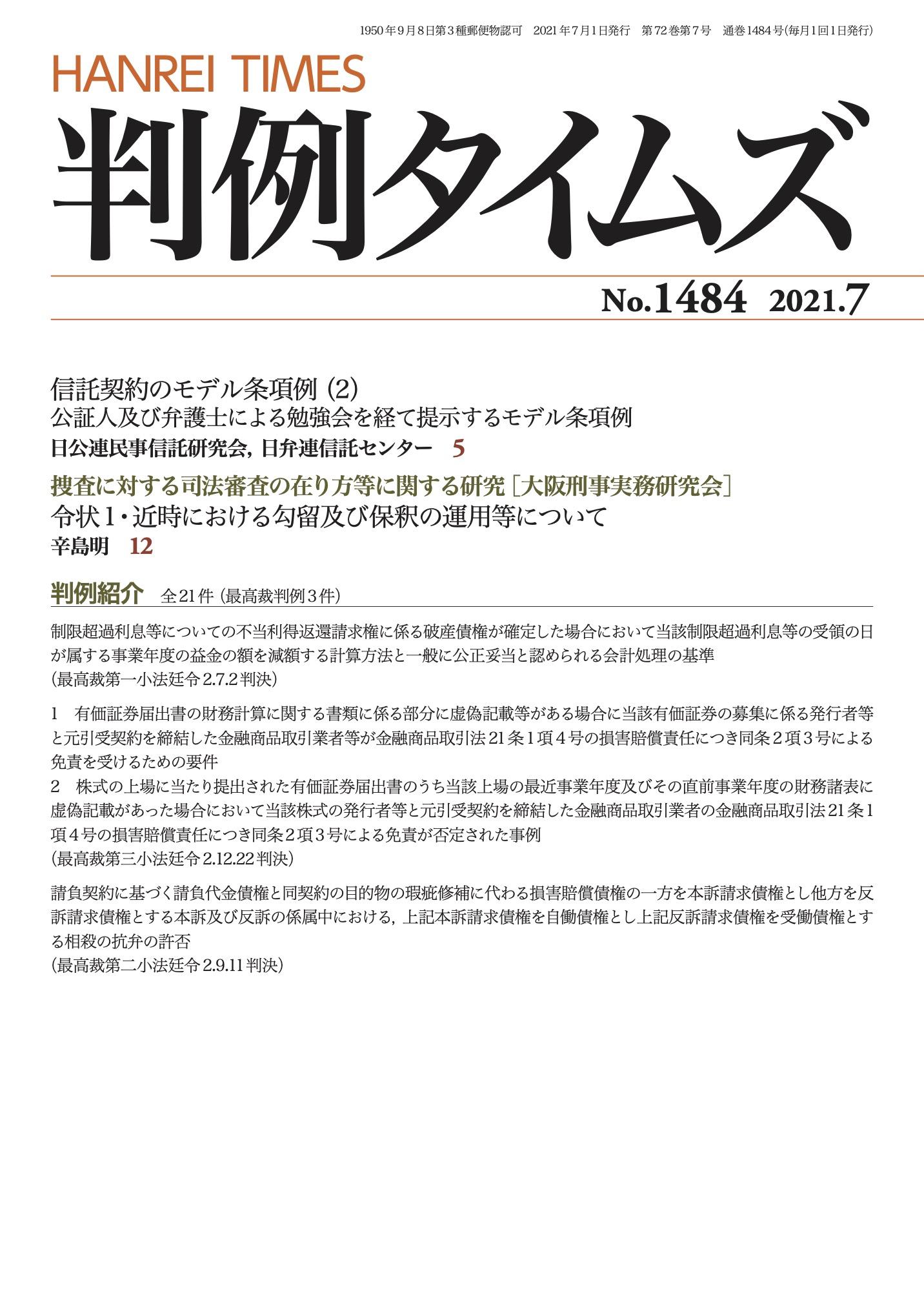 判例タイムズ1484号 7月号(2021年6月25日発売)